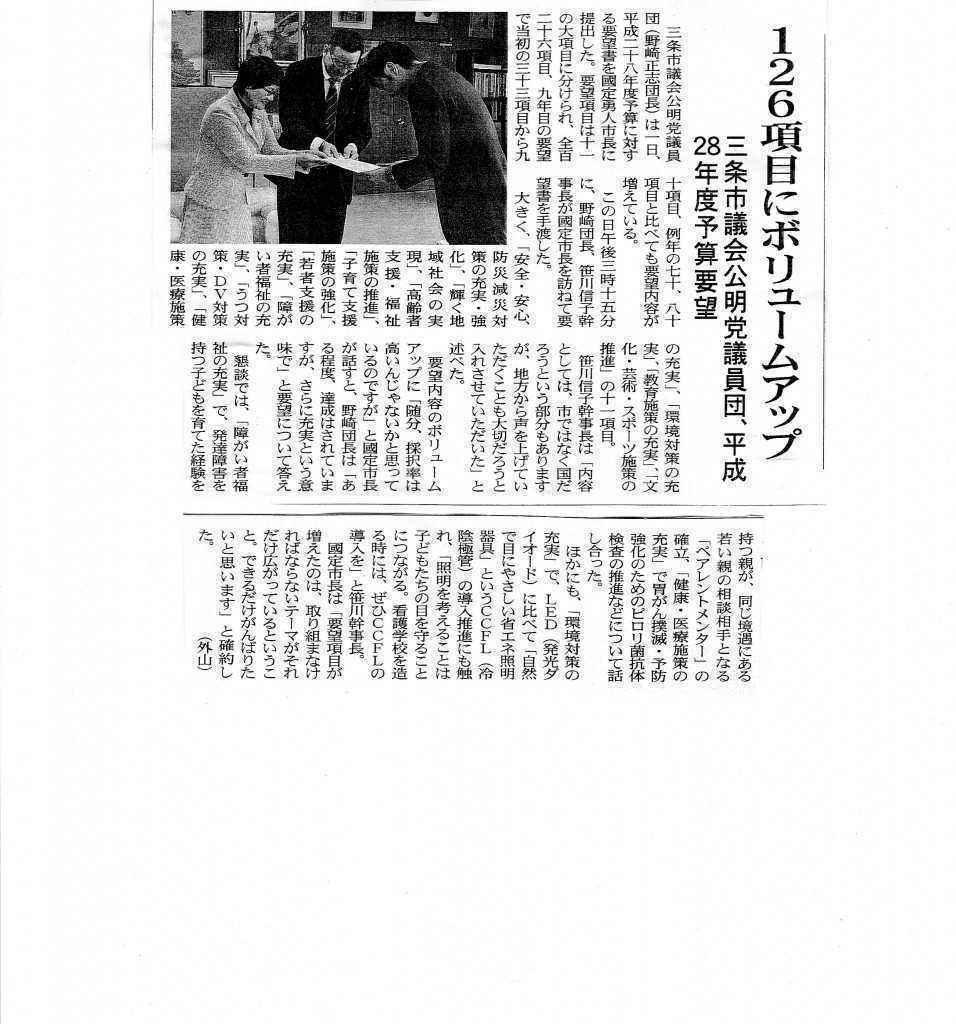 IMG_20151203_越後ジャーナル(予算要望)