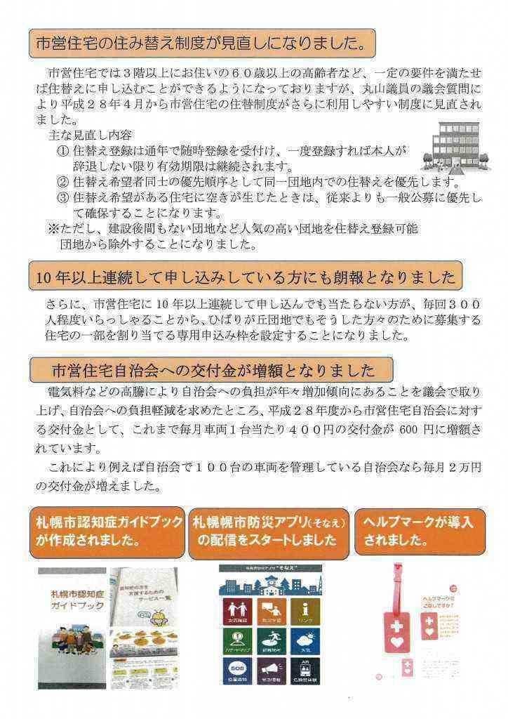 MX-5150FN_20190222_101612_0005