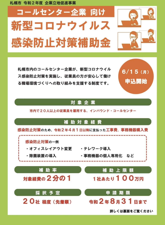 札幌 コールセンター コロナ
