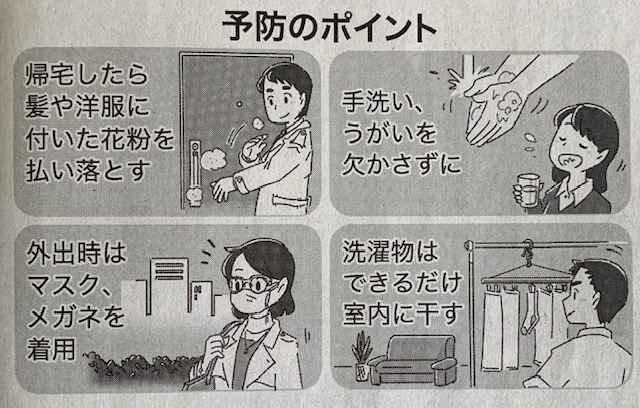 花粉症予防のポイント : ブログ : 公明党 佐藤しゅういち ホームページ
