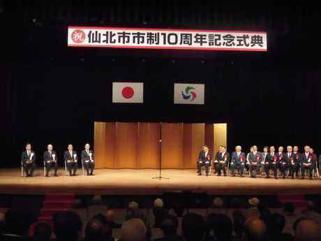 10周年式典表彰式
