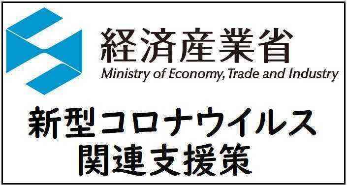 経済産業省支援策