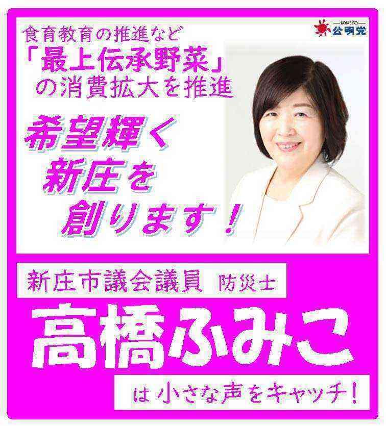 高橋ふみこボックス11
