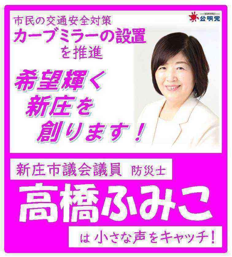 高橋ふみこボックス9