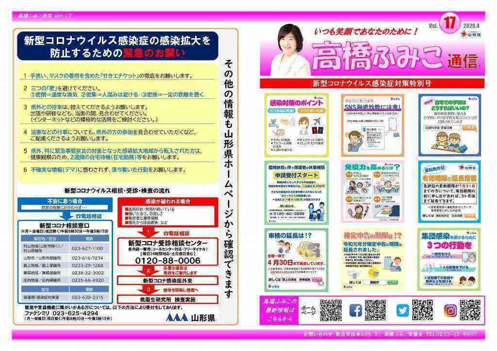高橋ふみこ通信202004Vol17A3_ページ_1