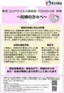 新型コロナウイルス感染症対策-~妊婦の方々へ~_ページ_1