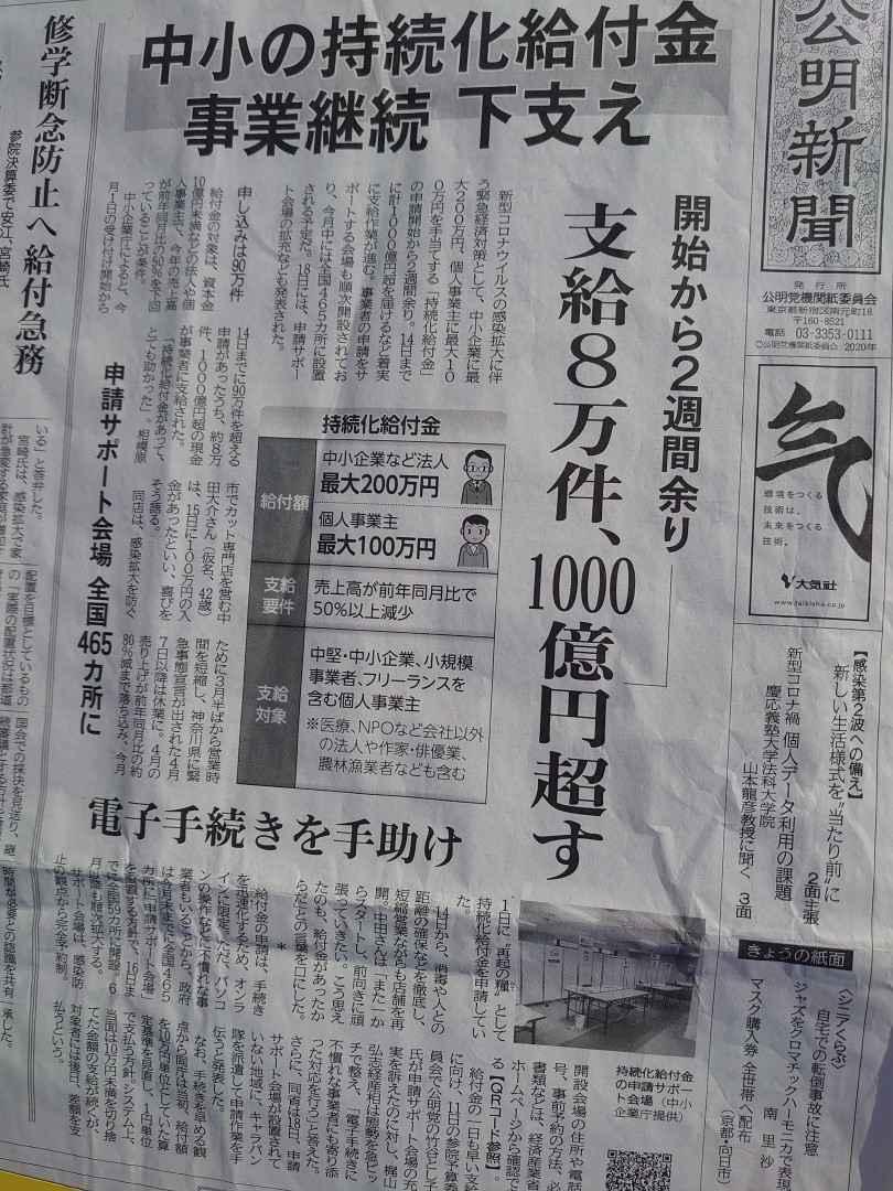 市 事故 須崎
