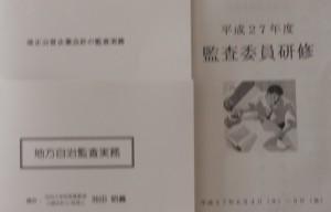 監査委員研修0605-02