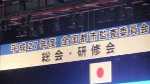 都市監査委員会総会02