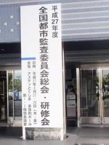 都市監査委員会総会01