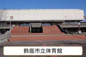 鈴鹿市立体育館