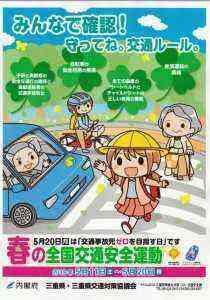 春の交通安全運動