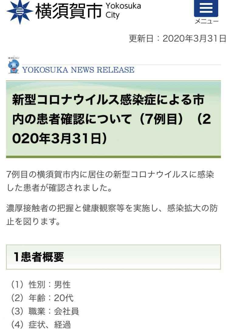 者 感染 数 横須賀 コロナ 市