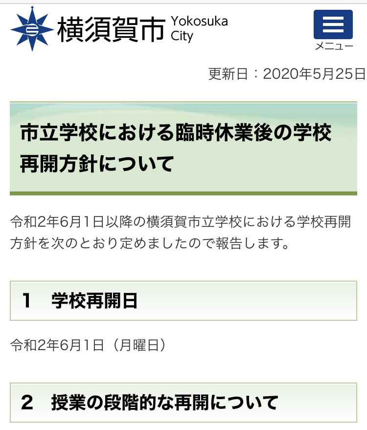 横須賀 異臭 地震
