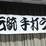 150125西砂うどん作り大会1