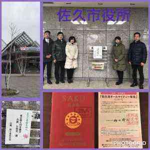 180122長野県視察1