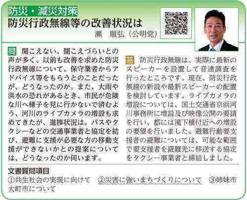 gikaidayori_R02-1