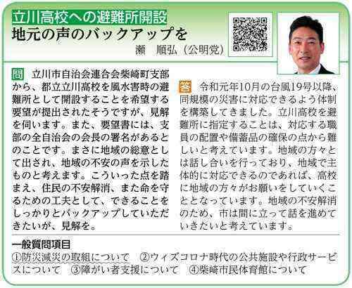 gikaidayori_R02-4