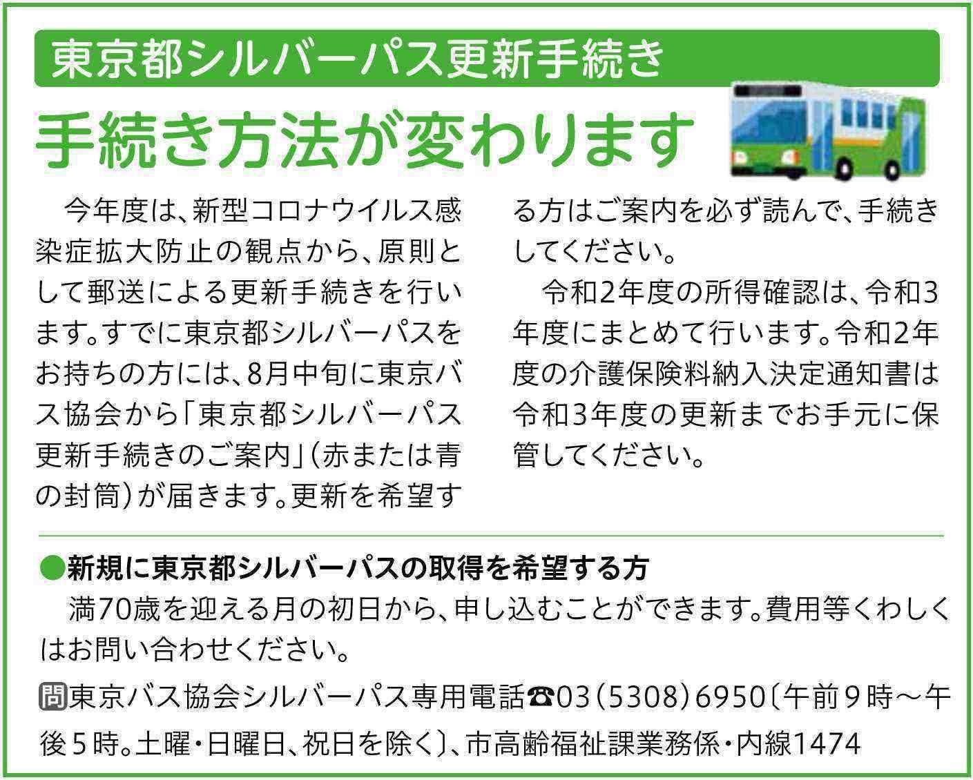 局 ホームページ 保健 東京 都 福祉