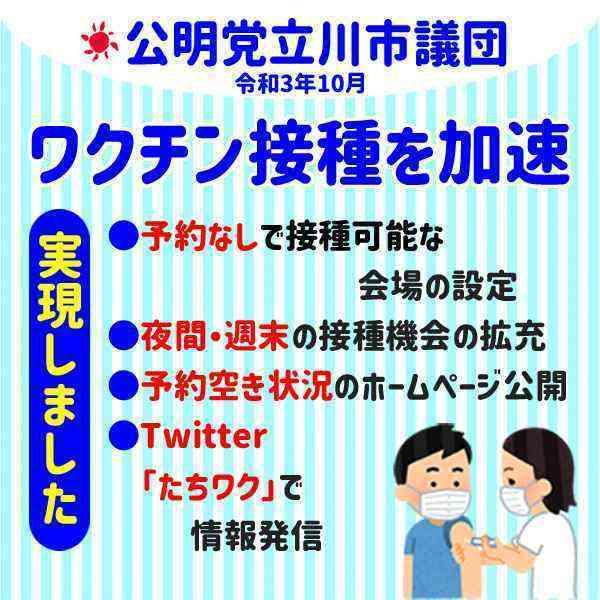 市議団実績202110(ワクチン推進)