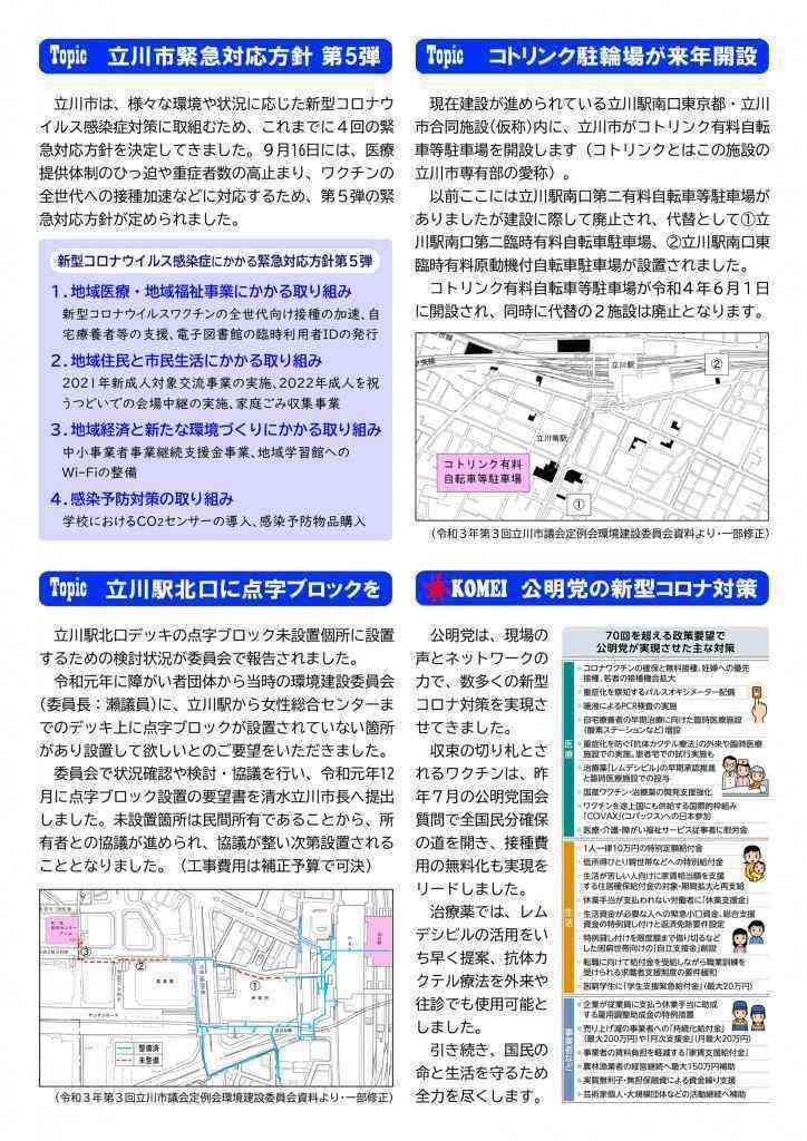 KOMEIたちかわニュース2021秋号 3面