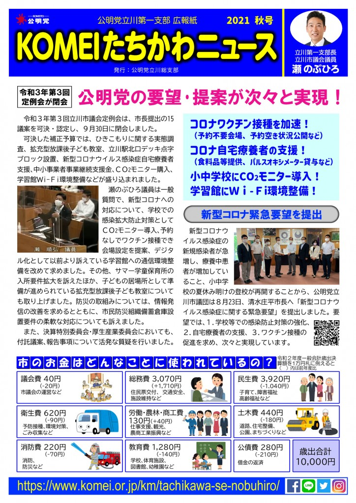 KOMEIたちかわニュース2021秋号 1面