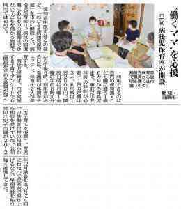 公明新聞8月22日病後時保育記事