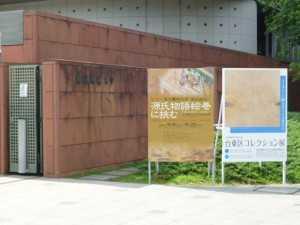 区長賞創設30周年記念 台東区コレクション展