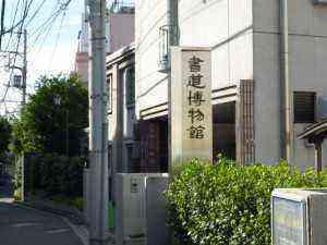 特別展「呉昌碩の書・画・印」―東京国立博物館と同一テーマで同時開催―