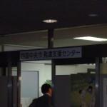 四国中央市発達支援センター