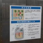 飲料水兼用大型防火水槽