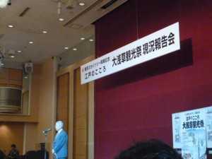 開会の辞 熊澤実行委員長