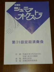 3月25日(日)浅草公会堂
