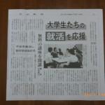 7月5日付公明新聞