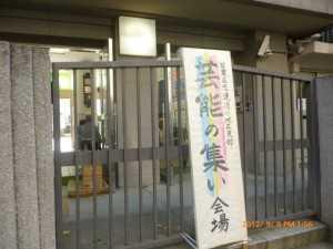 東浅草小学校体育館にて
