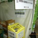 小型電気製品の回収ボックス