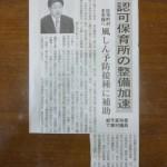 3月13日付 公明新聞