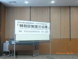 講師 特別区長会事務局次長 高木直樹氏