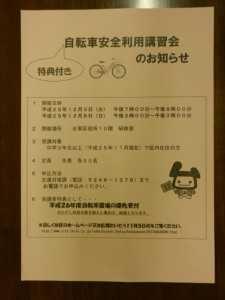 自転車安全利用講習会