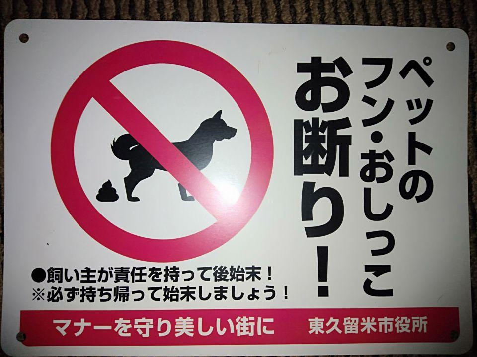 フン 犬 対策 の