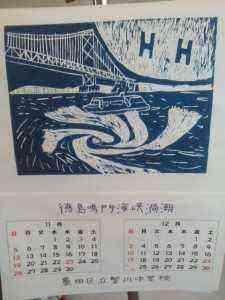 竪中版画カレンダー