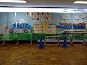 墨田特別支援学校40周年