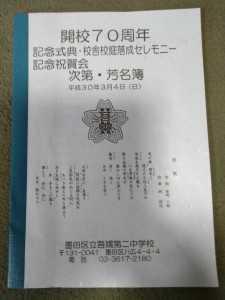 吾嬬二中開校70周年記念式典