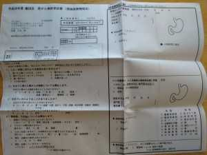 胃がん検診表
