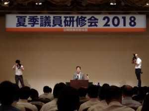 2018夏季議員研修会 (1)