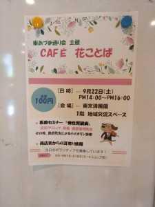 カフェ花ことば (9・22) (1)