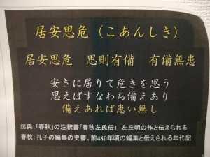 江東5区研修会 (3)