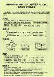 家具転倒防止器具 (1)