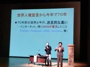人権インザ・すみだ (2)
