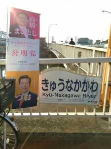 平井橋(旧中川銘板)